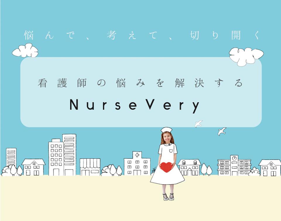 悩んで、考えて、切り開く 看護師の悩みを解決するNurse Very